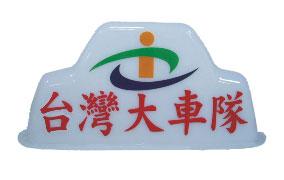 台灣大車隊燈殼塑膠射出